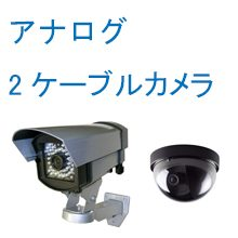 アナログ 2ケーブルカメラ